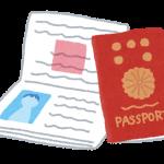 2017年アメリカ、NYで子供のパスポートを申請しよう!どこで取れる?時間は?