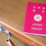 子供のパスポート申請!アメリカから日本のパスポートは取れるの?