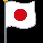 アメリカNYで出産!子供の国籍や手続きは?日本国籍の取得や条件は?