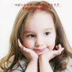 ベビーシッターを外国人にすると子供は英語を喋るようになる?